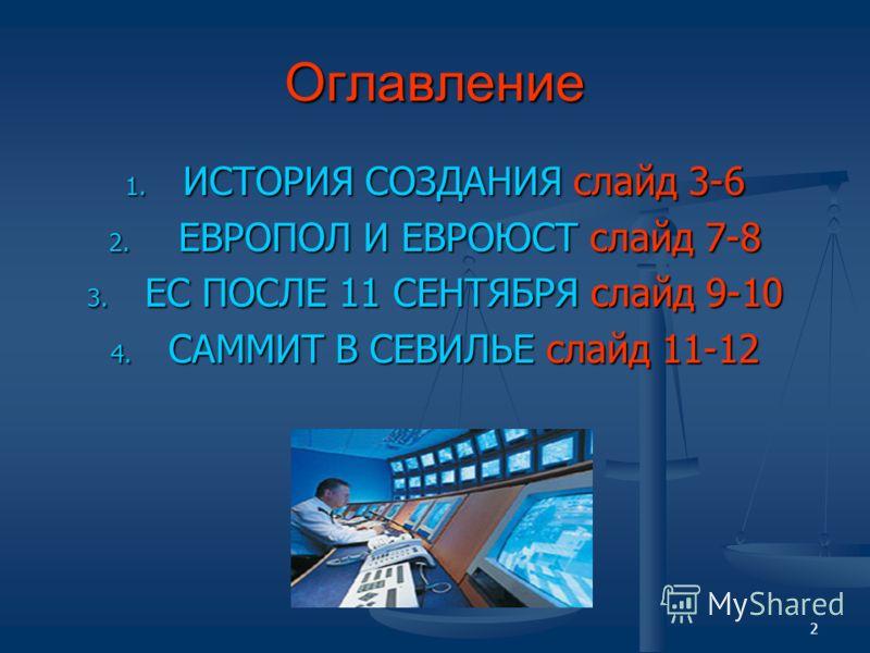 2 Оглавление 1. ИСТОРИЯ СОЗДАНИЯ слайд 3-6 2. ЕВРОПОЛ И ЕВРОЮСТ слайд 7-8 3. ЕС ПОСЛЕ 11 СЕНТЯБРЯ слайд 9-10 4. САММИТ В СЕВИЛЬЕ слайд 11-12