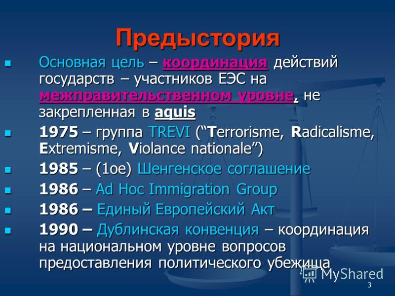 3 Предыстория Основная цель – координация действий государств – участников ЕЭС на межправительственном уровне, не закрепленная в aquis Основная цель – координация действий государств – участников ЕЭС на межправительственном уровне, не закрепленная в