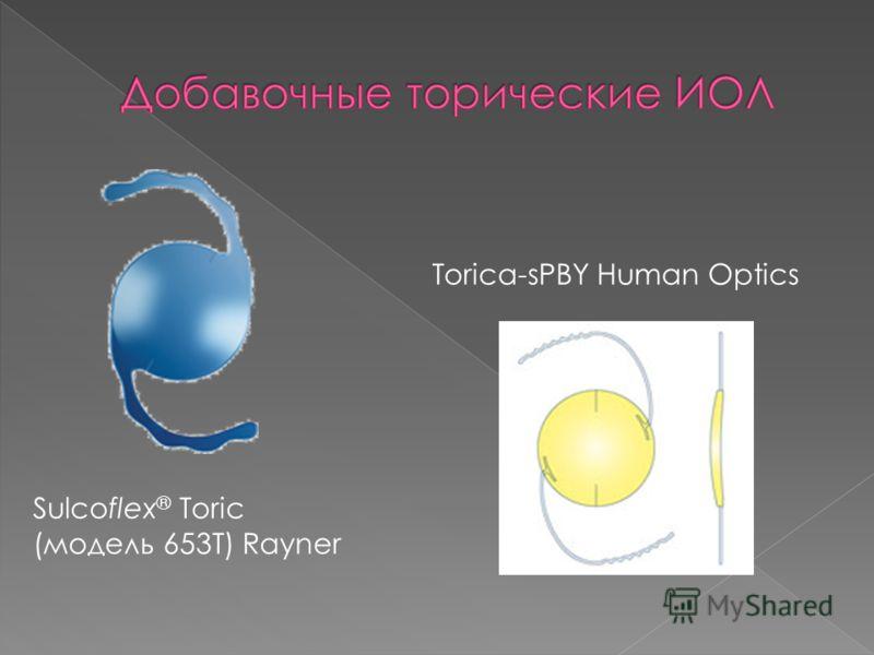 Sulcoflex ® Toric (модель 653T) Rayner Torica-sPBY Human Optics