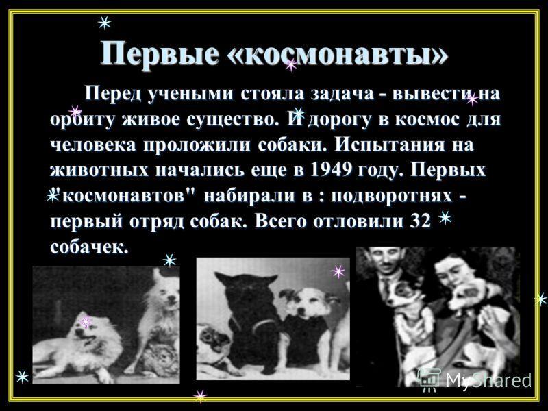 Благодаря их усилиям в СССР в августе 1957 года успешно произведен запуск межконтинен- тальной баллисти- ческой ракеты. 4 октября 1957 года с помощью этой ракеты на орбиту вокруг Земли впервые в мире выведен искусственный спутник. 4 октября 1957 года