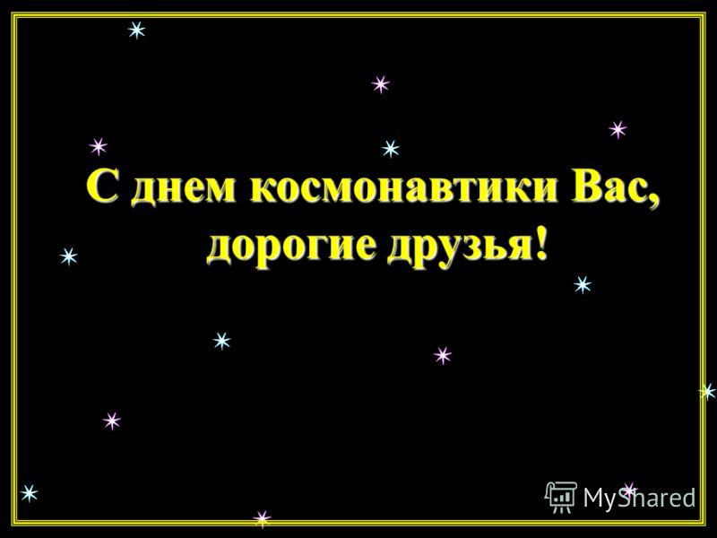 После Юрия Гагарина в космосе побывал 436 землянин. Подавляющее большинство россиян - 85% - считают, что полет Юрия Гагарина и космические экспедиции последующих лет - это то, чем мы всегда будем гордиться...