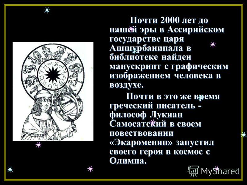 Немного истории… Источники истории показывают, что человечество с глухой древности имело извечное стремление к познанию того, что же там происходит на небе и за его пределами.