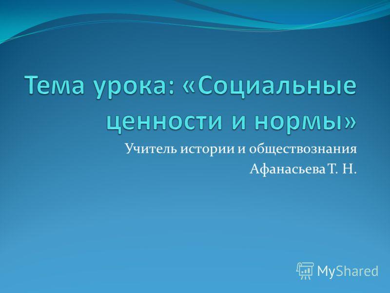 Учитель истории и обществознания Афанасьева Т. Н.