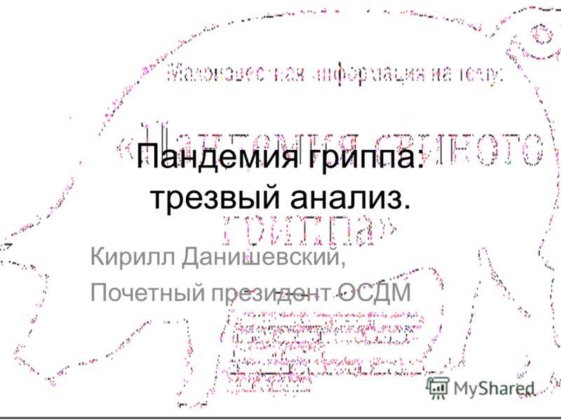 Пандемия гриппа: трезвый анализ. Кирилл Данишевский, Почетный президент ОСДМ