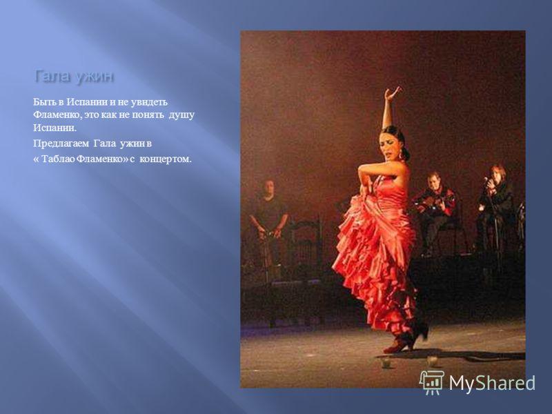 Гала ужин Быть в Испании и не увидеть Фламенко, это как не понять душу Испании. Предлагаем Гала ужин в « Таблао Фламенко » с концертом.
