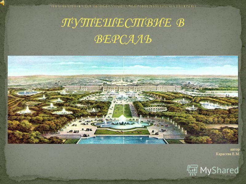 ПУТЕШЕСТВИЕ В ВЕРСАЛЬ автор Карасева Е.М.