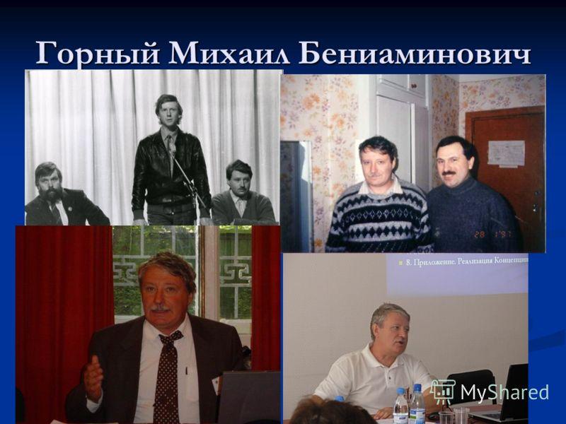 Горный Михаил Бениаминович.
