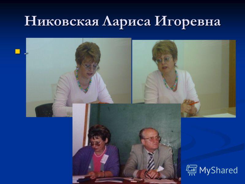 Никовская Лариса Игоревна.