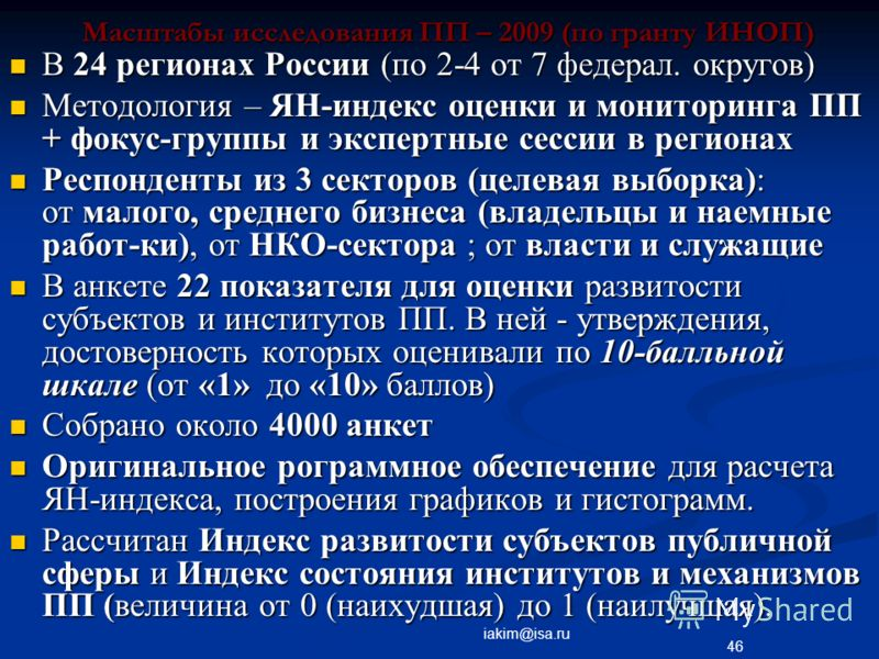 Масштабы исследования ПП – 2009 (по гранту ИНОП) В 24 регионах России (по 2-4 от 7 федерал. округов) В 24 регионах России (по 2-4 от 7 федерал. округов) Методология – ЯН-индекс оценки и мониторинга ПП + фокус-группы и экспертные сессии в регионах Мет