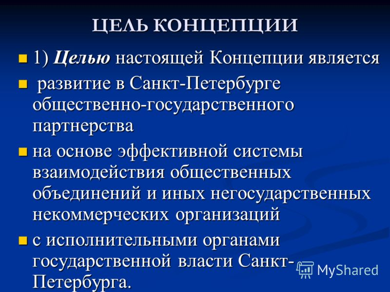 ЦЕЛЬ КОНЦЕПЦИИ 1) Целью настоящей Концепции является 1) Целью настоящей Концепции является развитие в Санкт-Петербурге общественно-государственного партнерства развитие в Санкт-Петербурге общественно-государственного партнерства на основе эффективной
