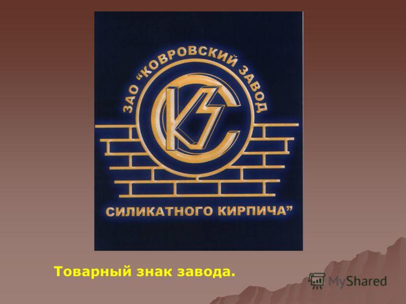 Товарный знак завода.
