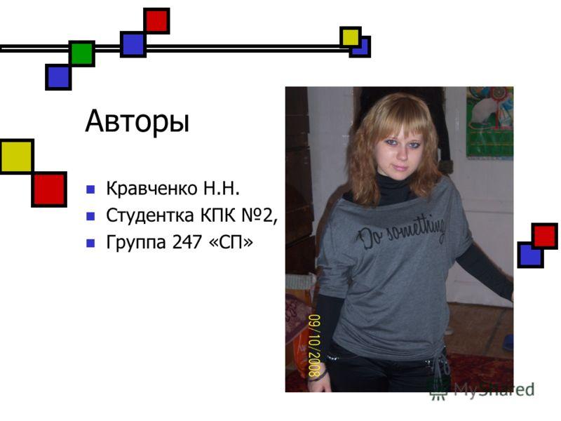 Авторы Кравченко Н.Н. Студентка КПК 2, Группа 247 «СП»