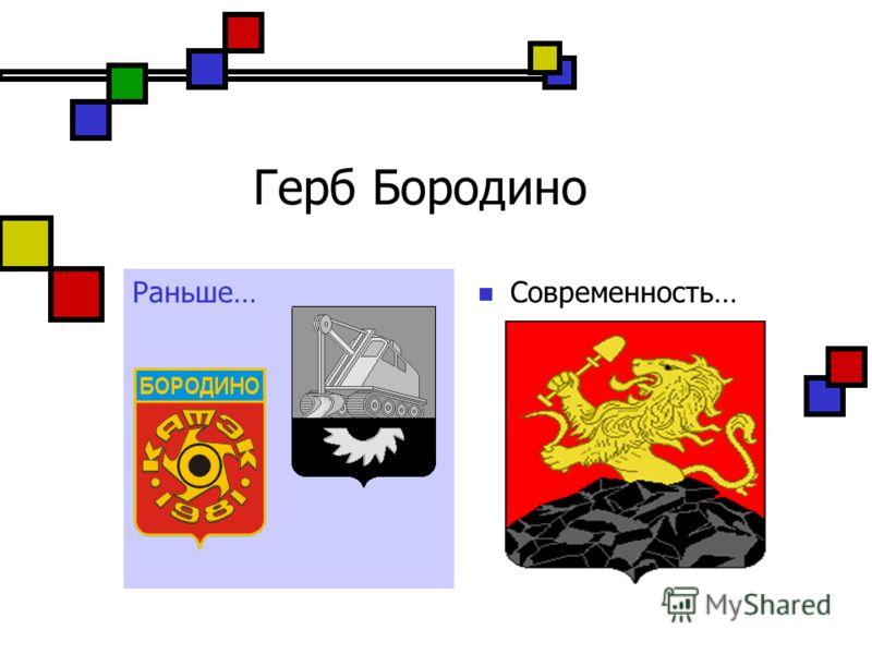 Герб Бородино Раньше… Современность…