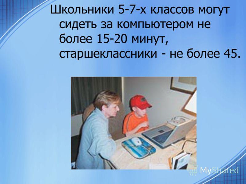 Школьники 5-7-х классов могут сидеть за компьютером не более 15-20 минут, старшеклассники - не более 45.