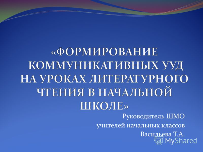 Руководитель ШМО учителей начальных классов Васильева Т.А.