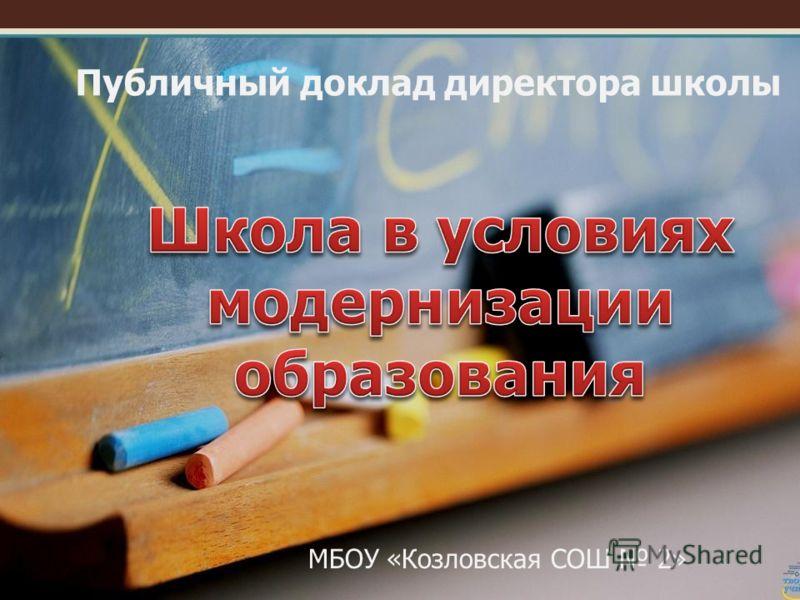 МБОУ «Козловская СОШ 2» Публичный доклад директора школы