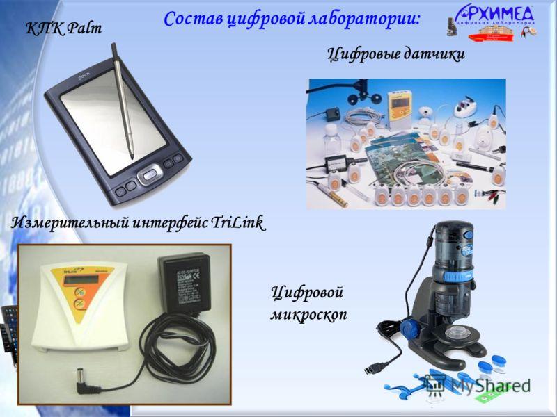 Состав цифровой лаборатории: КПК Palm Измерительный интерфейс TriLink Цифровые датчики Цифровой микроскоп