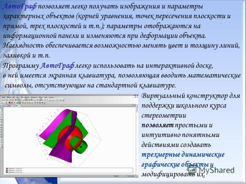 АвтоГраф позволяет легко получать изображения и параметры характерных объектов (корней уравнения, точек пересечения плоскости и прямой, трех плоскостей и т.п.); параметры отображаются на информационной панели и изменяются при деформации объекта. Нагл