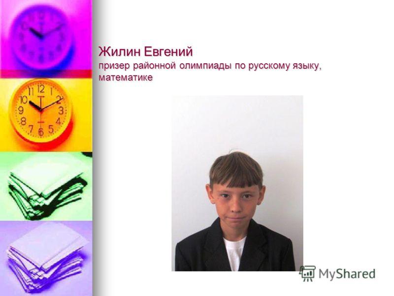 Жилин Евгений призер районной олимпиады по русскому языку, математике
