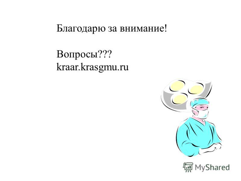 Благодарю за внимание! Вопросы??? kraar.krasgmu.ru