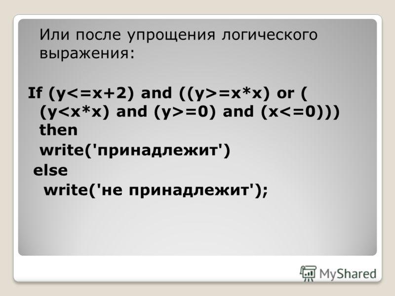 Или после упрощения логического выражения: If (y =x*x) or ( (y =0) and (x
