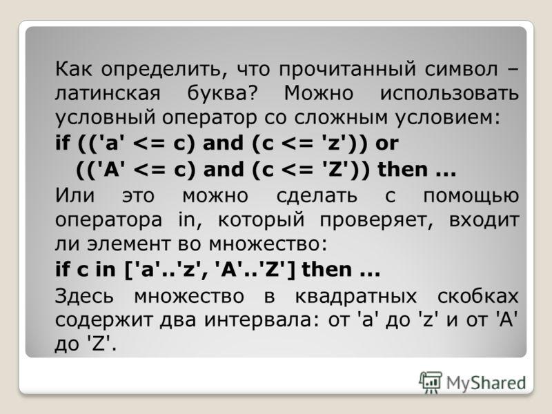 Как определить, что прочитанный символ – латинская буква? Можно использовать условный оператор со сложным условием: if (('a'