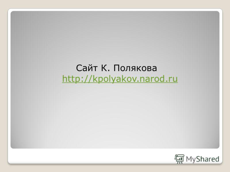 Сайт К. Полякова http://kpolyakov.narod.ru http://kpolyakov.narod.ru