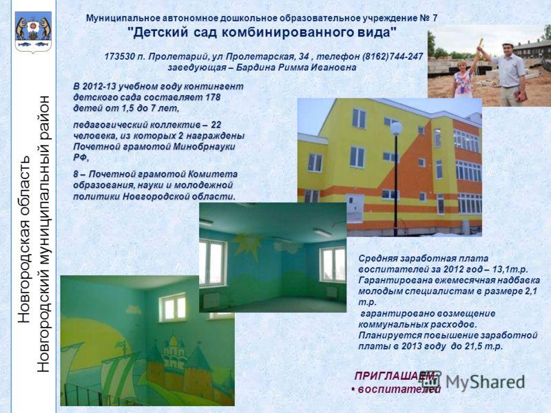 Новгородская область Новгородский муниципальный район Муниципальное автономное дошкольное образовательное учреждение 7