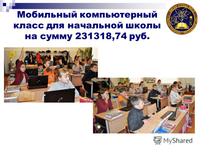 Мобильный компьютерный класс для начальной школы на сумму 231318,74 руб.