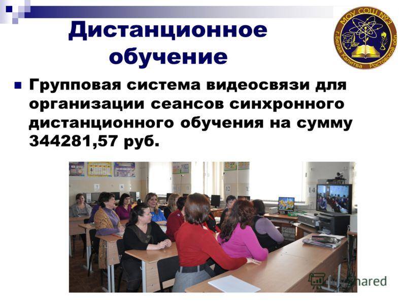 Дистанционное обучение Групповая система видеосвязи для организации сеансов синхронного дистанционного обучения на сумму 344281,57 руб.