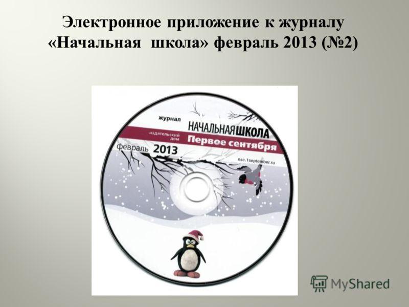 Электронное приложение к журналу « Начальная школа » февраль 2013 (2)