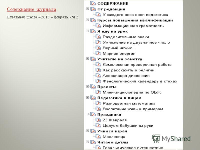 Содержание журнала Начальная школа. – 2013. – февраль. - 2.