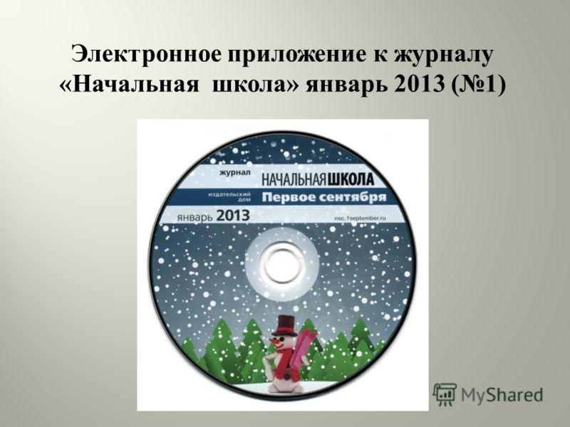 Электронное приложение к журналу « Начальная школа » январь 2013 (1)