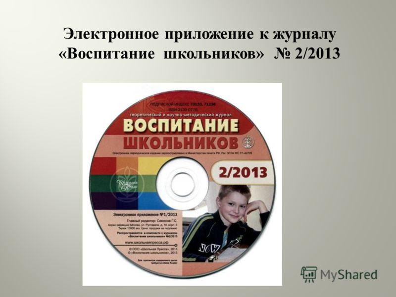 Электронное приложение к журналу « Воспитание школьников » 2/2013