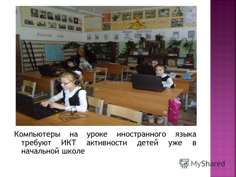 Компьютеры на уроке иностранного языка требуют ИКТ активности детей уже в начальной школе