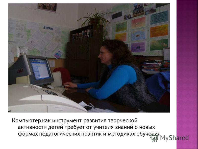 Компьютер как инструмент развития творческой активности детей требует от учителя знаний о новых формах педагогических практик и методиках обучения