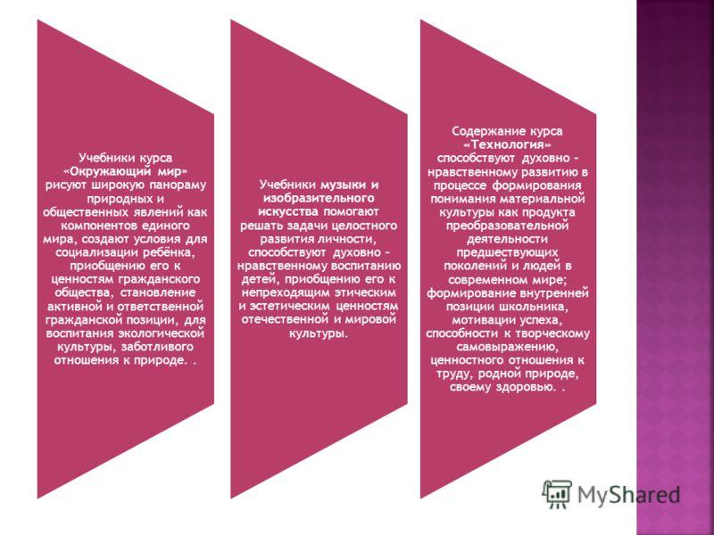 Учебники курса «Окружающий мир» рисуют широкую панораму природных и общественных явлений как компонентов единого мира, создают условия для социализации ребёнка, приобщению его к ценностям гражданского общества, становление активной и ответственной гр