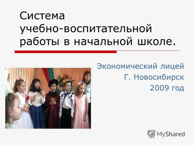 Система учебно-воспитательной работы в начальной школе. Экономический лицей Г. Новосибирск 2009 год