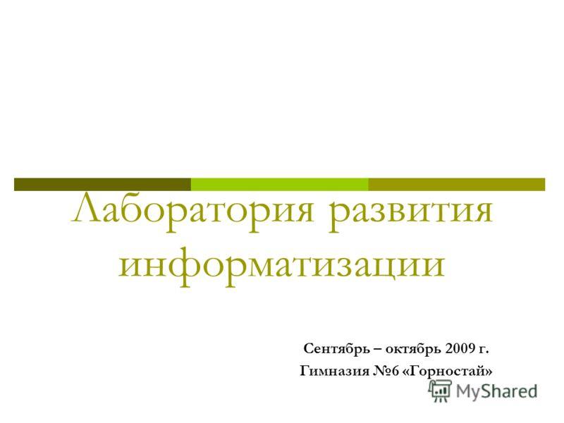 Лаборатория развития информатизации Сентябрь – октябрь 2009 г. Гимназия 6 «Горностай»