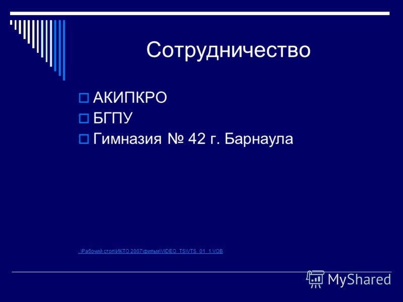 Сотрудничество АКИПКРО БГПУ Гимназия 42 г. Барнаула..\Рабочий стол\ИКТО 2007\фильм\VIDEO_TS\VTS_01_1.VOB