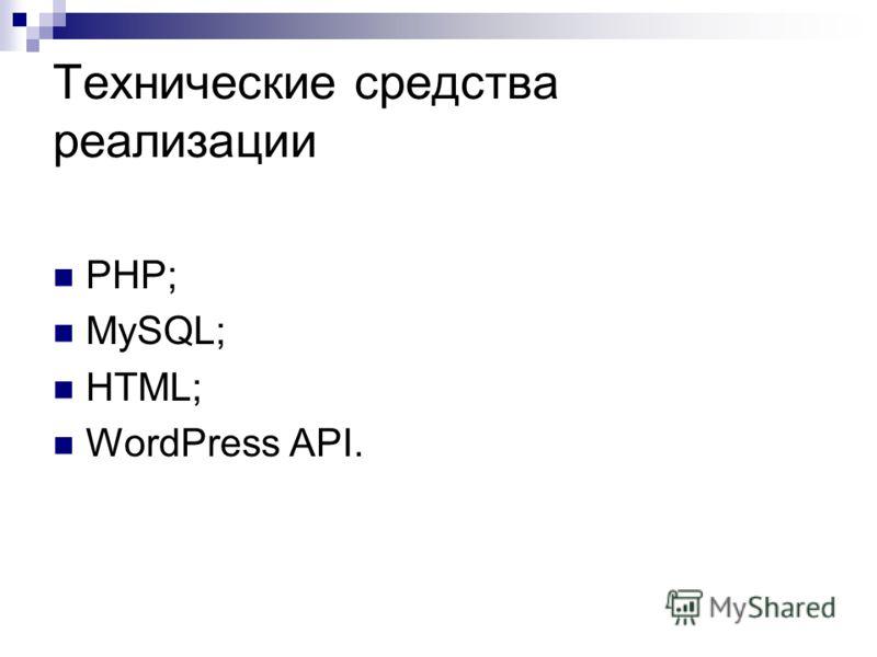 Технические средства реализации PHP; MySQL; HTML; WordPress API.