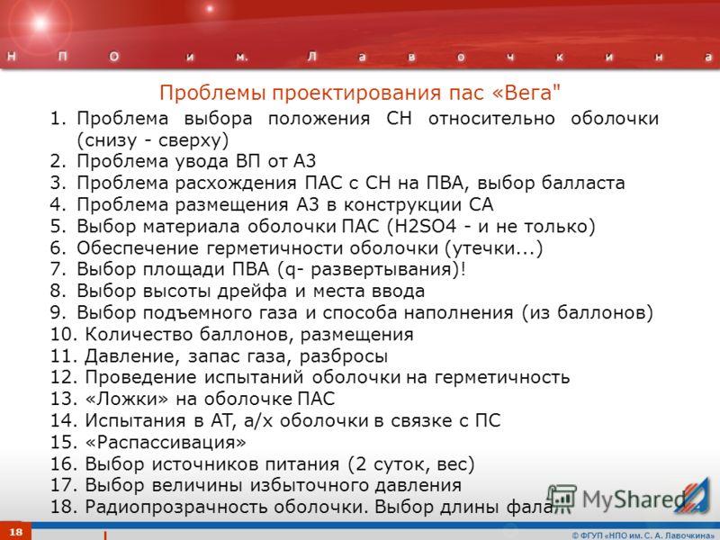 © ФГУП «НПО им. С. А. Лавочкина» Проблемы проектирования пас «Вега