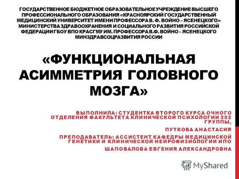 ГОСУДАРСТВЕННОЕ БЮДЖЕТНОЕ ОБРАЗОВАТЕЛЬНОЕ УЧРЕЖДЕНИЕ ВЫСШЕГО ПРОФЕССИОНАЛЬНОГО ОБРАЗОВАНИЯ «КРАСНОЯРСКИЙ ГОСУДАРСТВЕННЫЙ МЕДИЦИНСКИЙ УНИВЕРСИТЕТ ИМЕНИ ПРОФЕССОРА В. Ф. ВОЙНО – ЯСЕНЕЦКОГО» МИНИСТЕРСТВА ЗДРАВООХРАНЕНИЯ И СОЦИАЛЬНОГО РАЗВИТИЯ РОССИЙСКОЙ