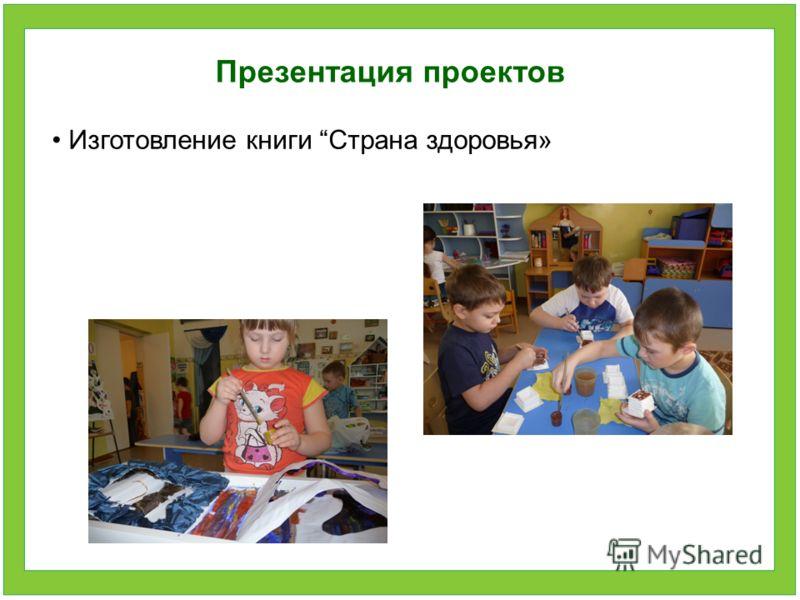 Презентация проектов Изготовление книги Страна здоровья»