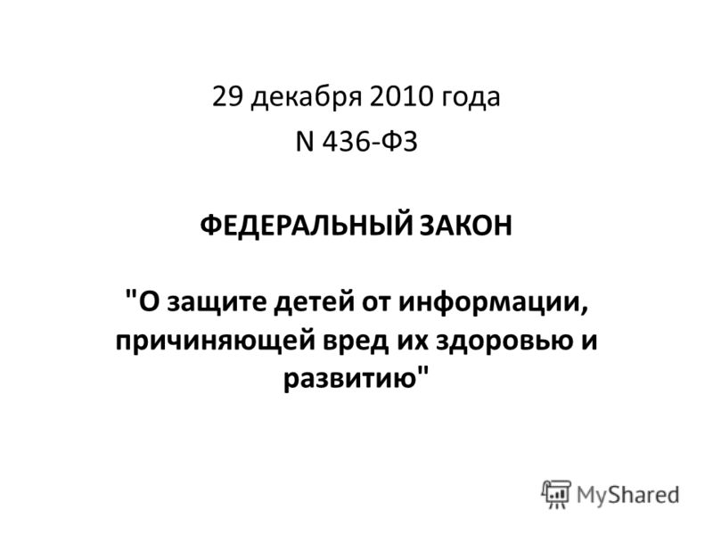 29 декабря 2010 года N 436-ФЗ ФЕДЕРАЛЬНЫЙ ЗАКОН О защите детей от информации, причиняющей вред их здоровью и развитию