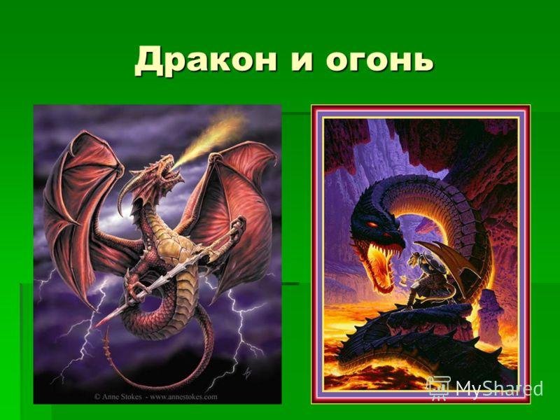 Дракон и огонь