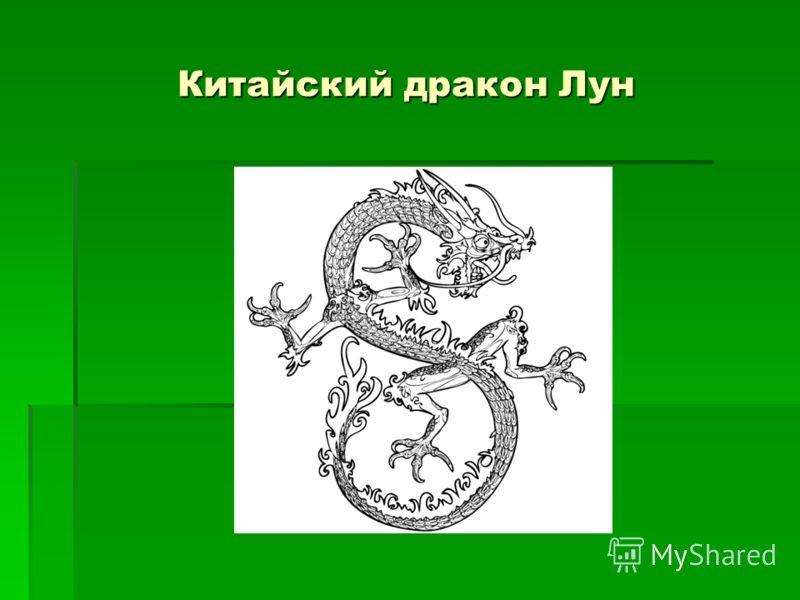 Китайский дракон Лун