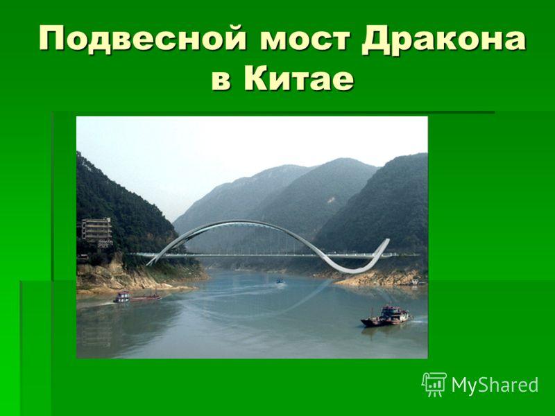 Подвесной мост Дракона в Китае