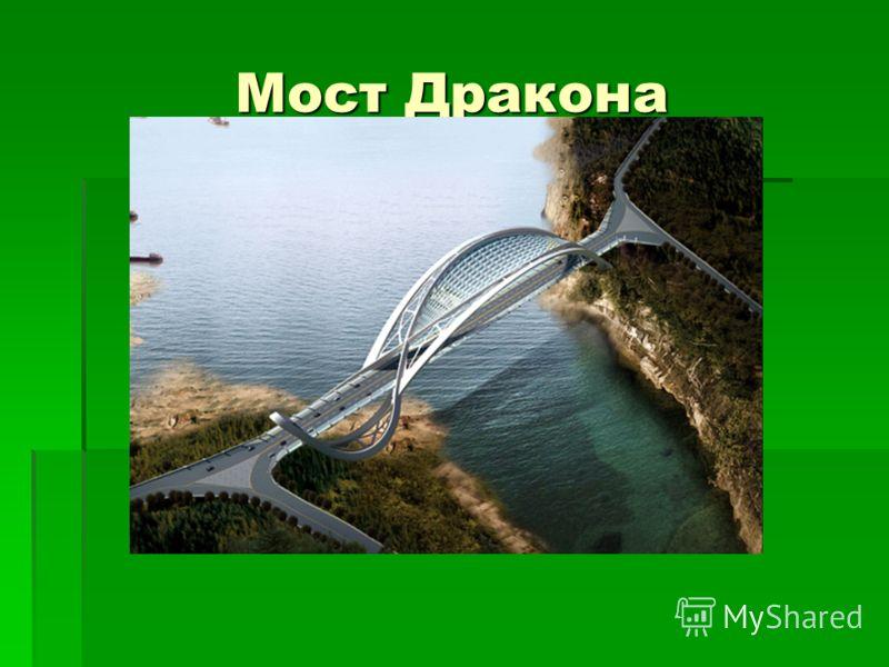 Мост Дракона
