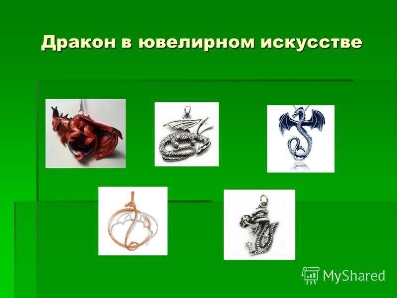 Дракон в ювелирном искусстве